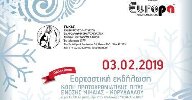 Europa-Profil-Αλουμίνιο-ΕΝΚΑΣ