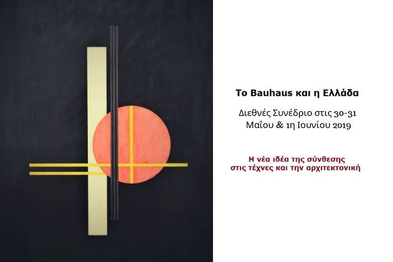 Το-Bauhaus-και-η-Ελλάδα