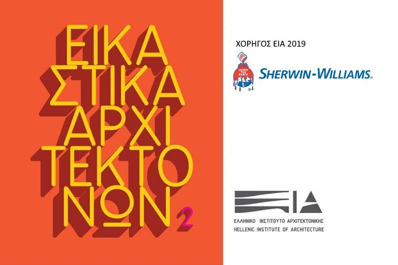 Sherwin-Williams-εκδήλωση