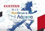7ο-Run-Greece