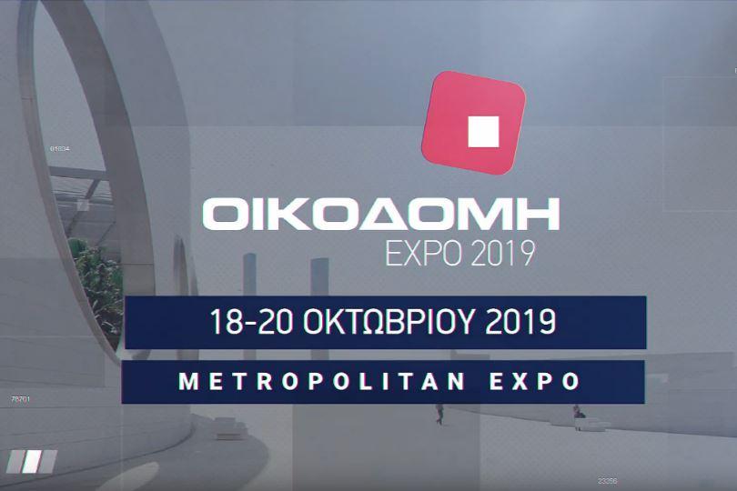 ΟΙΚΟΔΟΜΗ-EXPO