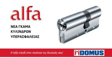 Alfa-μπάρες