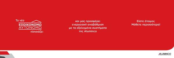 Aluminco-Marketing
