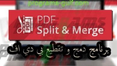 دمج ملفات pdf