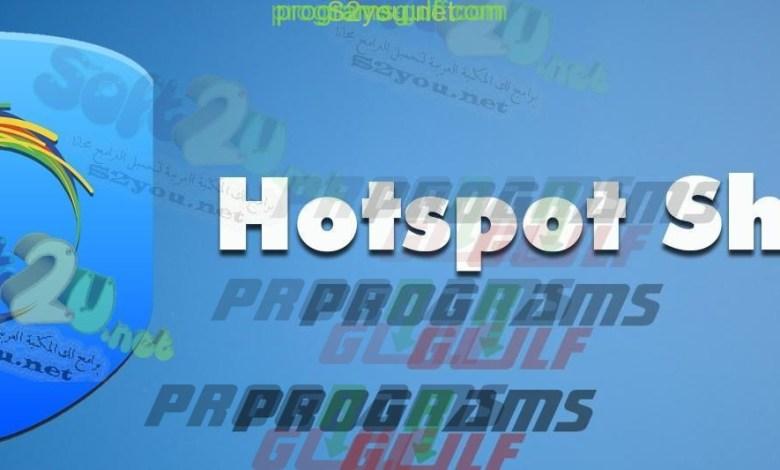 hotspot-shield و فتح المواقع المحجوبة