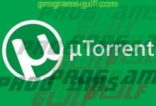 Photo of تحميل برنامج يو تورنت utorrent download 2021 للكمبيوتر