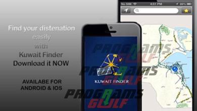 Photo of تحميل تطبيق Kuwait Finder  للاستعلام في الكويت للاندرويد و الايفون