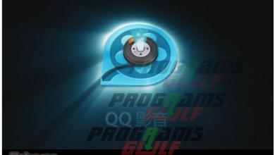 Photo of الأسطوري الصيني برنامج تشغيل الفيديو QQ Player لجميع الأجهزة