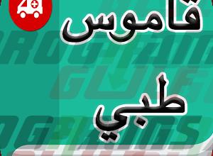 Photo of تحميل تطبيق القاموس الطبي عربي انجليزي