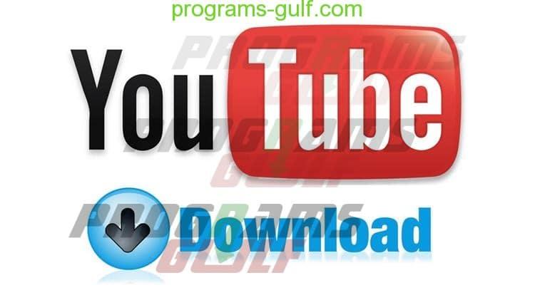 برنامج تحميل من اليوتيوب للكمبيوتر 2020 بمختلف الجودات