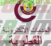 Photo of تحميل تطبيق الخدمات الإلكترونية القطرية للاندرويد