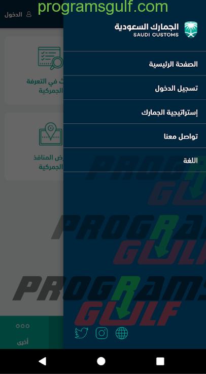 تحميل تطبيق الجمارك السعودية