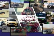 Photo of تحميل العاب سيارات كاملة : هجوله – تفحيط – تطعيس – شطف – مطاردات – مهام