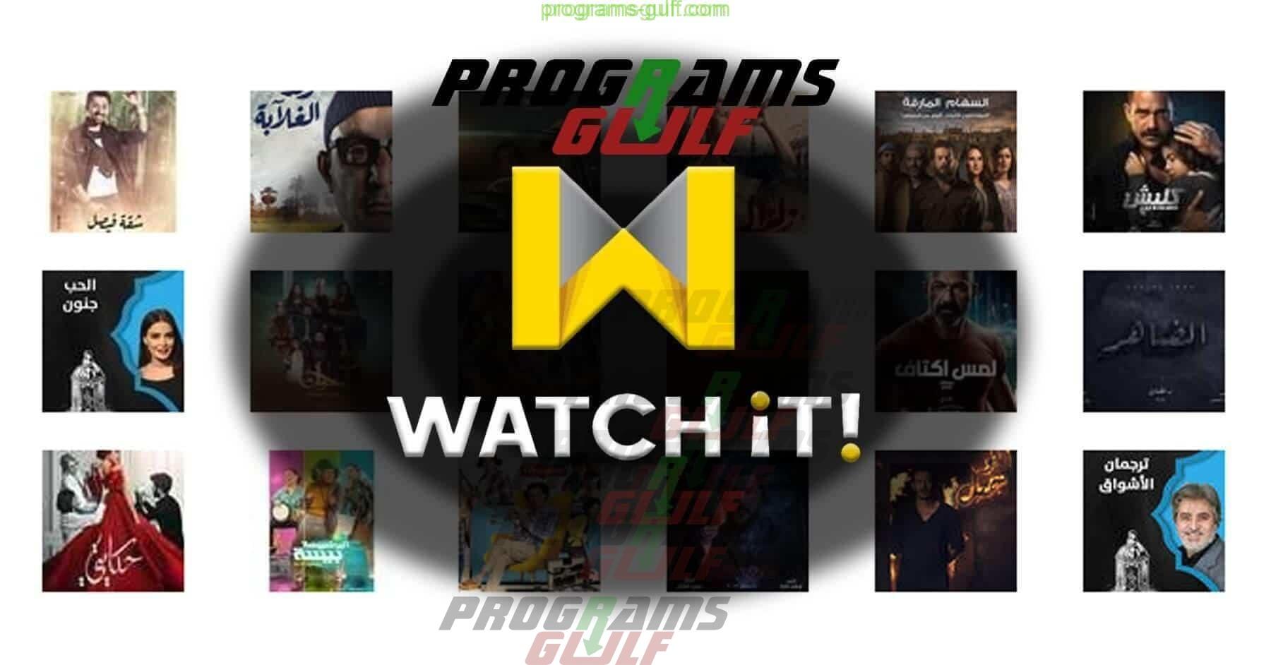 تحميل تطبيق Watch It مجانا لمشاهدة المسلسلات