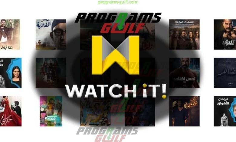 برنامج watch it لمشاهدة مسلسلات رمضان (2)