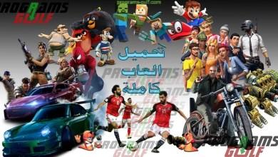 Photo of تحميل العاب كمبيوتر 2020 مجانا