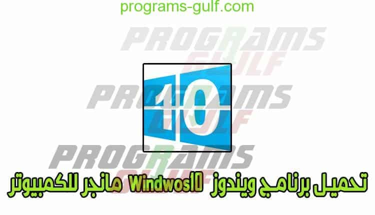 Windows-10-Manager-cover