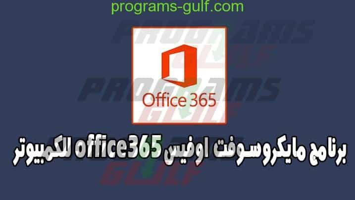 اوفيس 2019 عربي مجانا