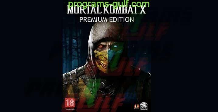 لعبة Mortal Kombat X للكمبيوتر