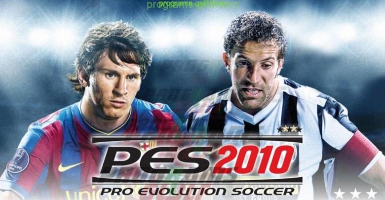 تحميل لعبة بيس PES 2010 مجانًا للكمبيوتر