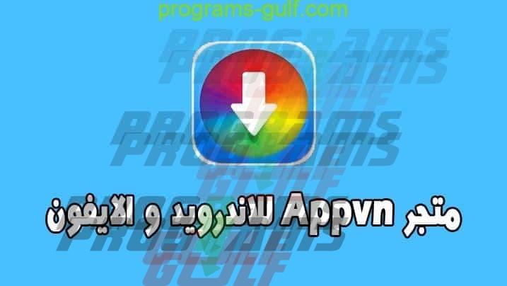appvn للكمبيوتر
