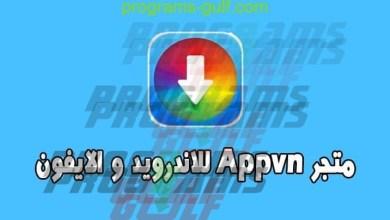 تطبيق Appvn للاندرويد و الايفون