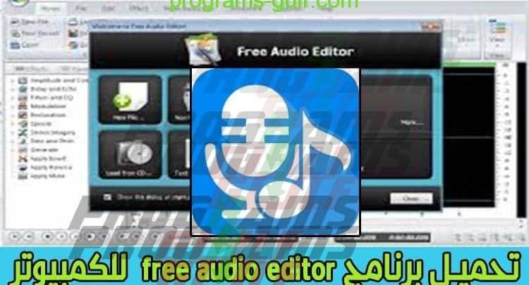 تحميل برنامج free audio editor للكمبيوتر مجانا