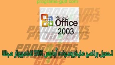 تحميل برنامج مايكروسوفت اوفيس 2003 office للكمبيوترمجانا برابط مباشر