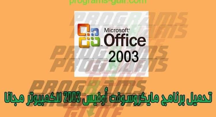 تحميل برنامج مايكروسوفت اوفيس 2020 مجانا برابط مباشر