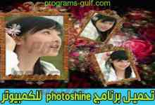 Photo of تحميل برنامج فوتو شاين photoshine للكمبيوتر مجانا الإصدار الاخير