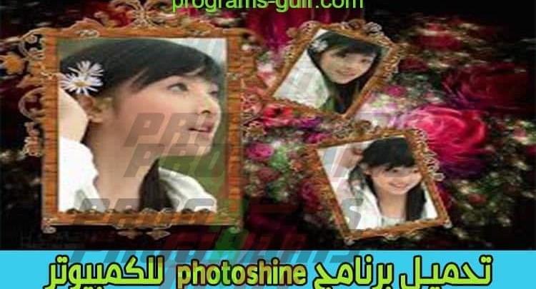 تحميل برنامج فوتو شاين photoshine للكمبيوتر مجانا الإصدار الاخير