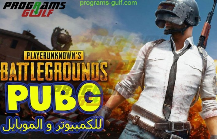 pubg pc and mobile