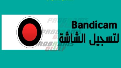 Photo of تحميل برنامج Bandicam لتسجيل الشاشة للكمبيوتر أخر إصدار