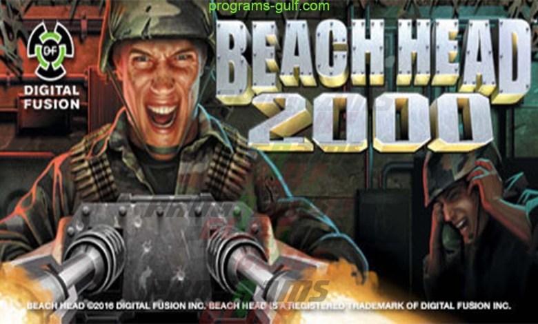 تحميل لعبة حرب الشواطئ للكمبيوتر