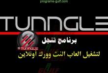 Photo of تحميل برنامج Tunngle للألعاب الاونلاين