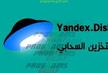 Photo of تحميل برنامج Yandex.Disk للتخزين السحابي على الكمبيوتر