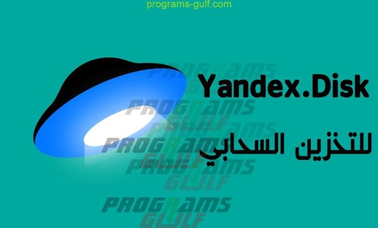 تحميل برنامج Yandex.Disk للتخزين السحابي على الكمبيوتر