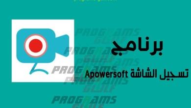 تحميل برنامج تسجيل الشاشة Apowersoft للكمبيوتر