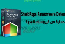 Photo of تحميل برنامج ShieldApps Ransomware Defender للكمبيوتر