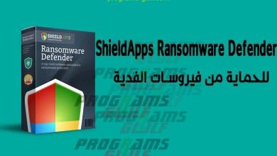 تحميل برنامج ShieldApps Ransomware Defender للكمبيوتر