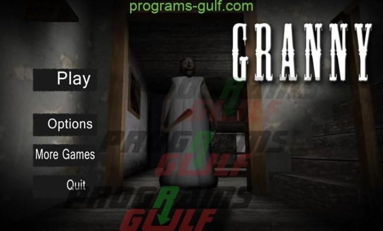 تحميل لعبة جراني granny لجميع الاجهزة برابط مباشر