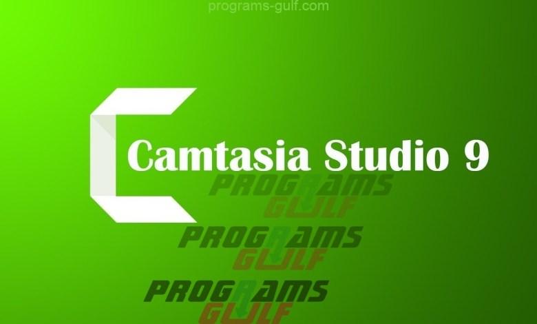 تحميل برنامج camtasia studio 9 للكمبيوتر برابط مباشر