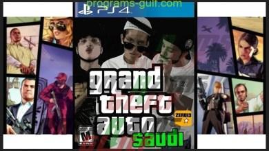Photo of تحميل لعبة جاتا السعودية للكمبيوتر مجانًا