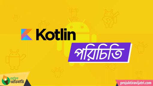 Kotlin-Programming-Language vs java for android basic প্রযুক্তির অভিযাত্রি introduce google কটলিন কি কটলিন পরিচিতি kotlin পরিচিতি Projuktir Avijatri