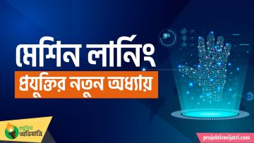 machine learning মেশিন লার্নিং