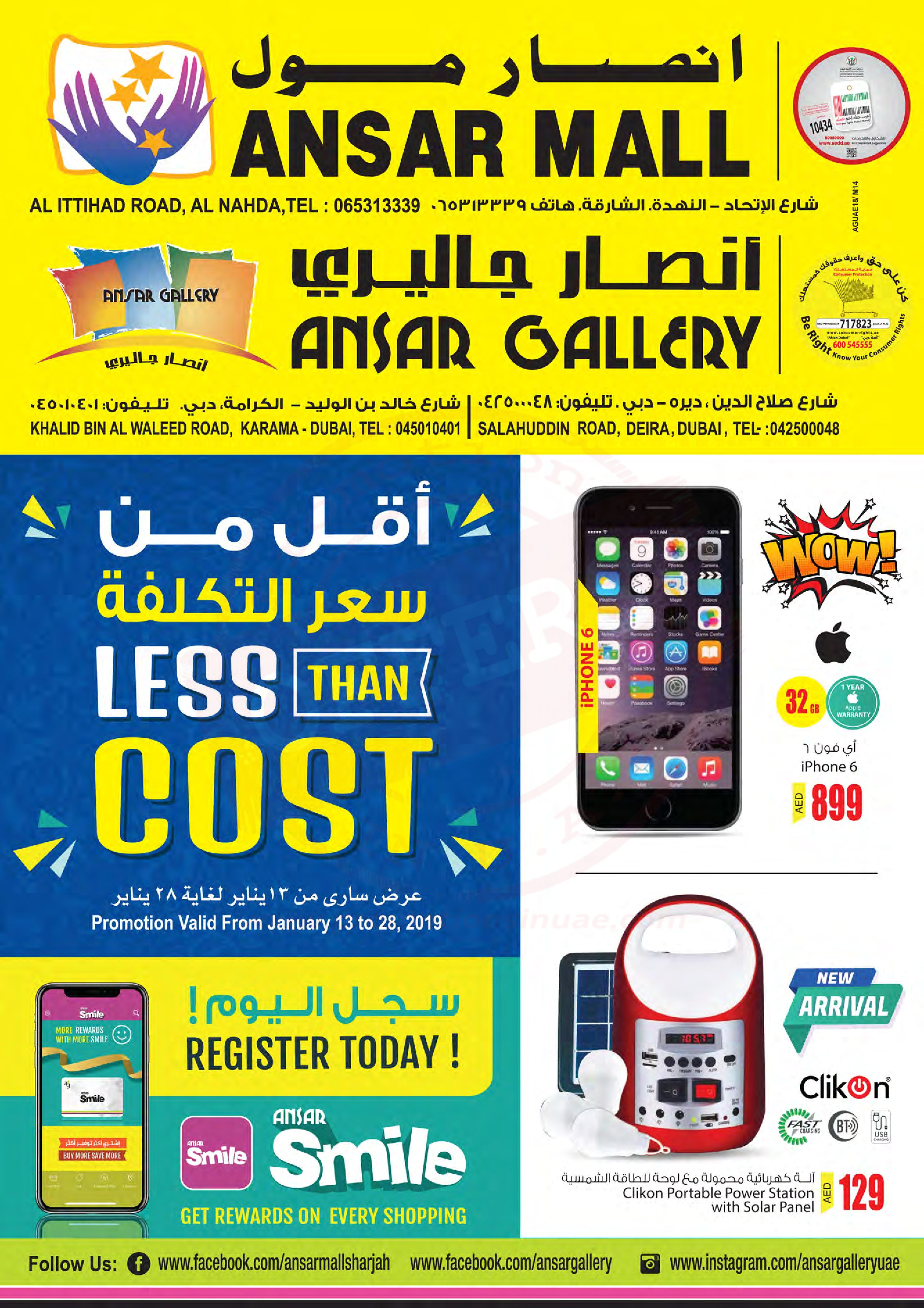 Ansar Mall Less Than Cost Offer - Promotionsinuae
