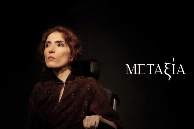 """Έλη Δρίβα: Η """"Μεταξία"""" ενσαρκώνει τη λύτρωση Κακοποιημένης Γυναίκας – Θέατρο Ατόμων με Αναπηρία"""
