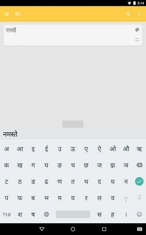 Type Hindi in Android Mobile