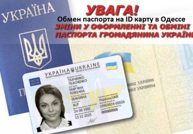 Обмен паспорта на ID карту в Одессе