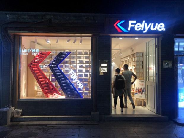 Autre magasin Feiyue à Beijing